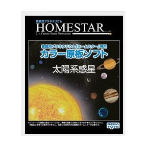 Sega Toys Disc for Homestar Pro Solar System
