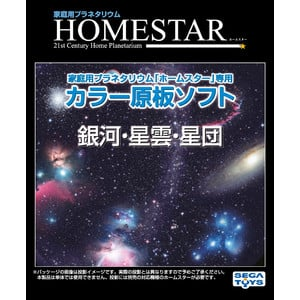 Sega Toys Dia für das Sega Homestar Planetarium Galaxien