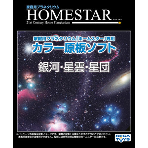 Sega Toys Disco per Homestar Pro Planetarium Galassie